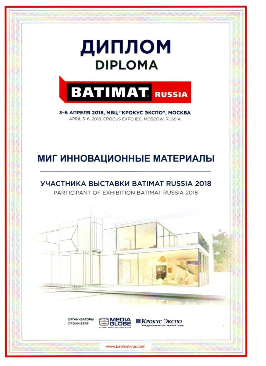 Diploma Batimat-2018